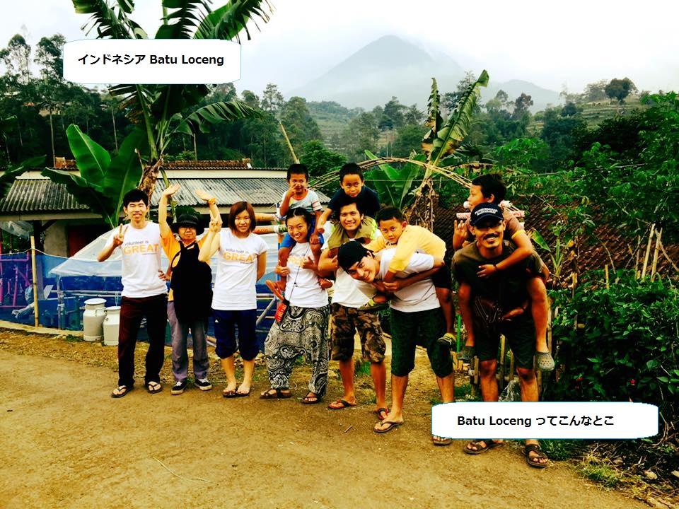インドネシア batu loceng の参加者体験談
