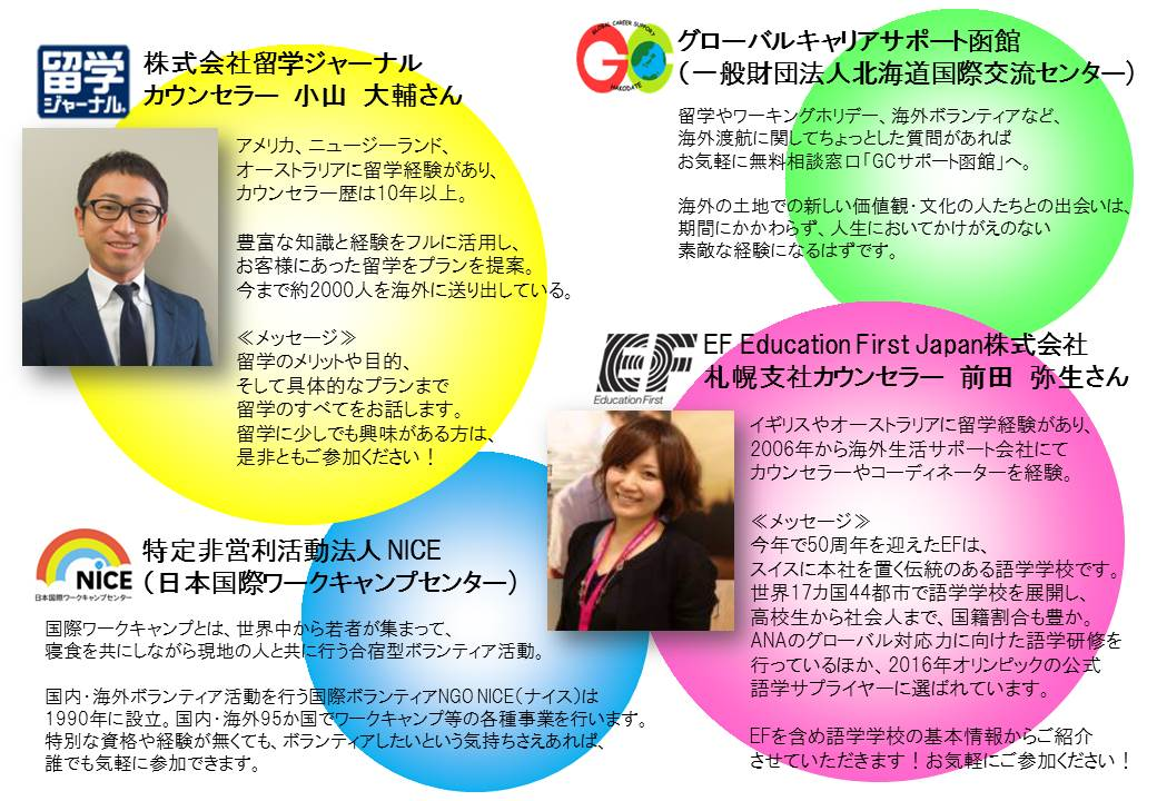 hokkaido-ryugakufesta%20(1).JPG