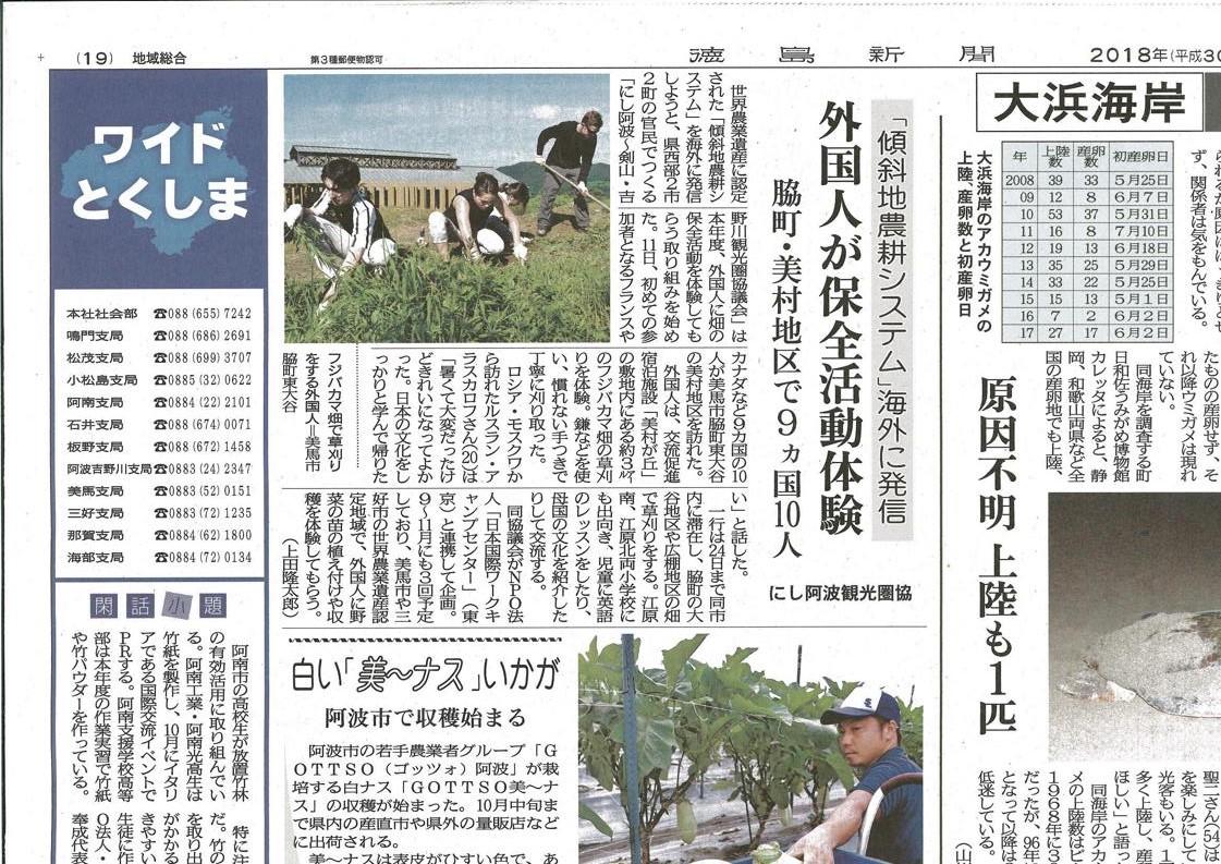 ニュース 徳島 新聞